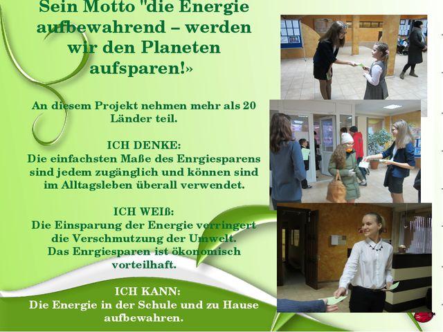 """Sein Motto """"die Energie aufbewahrend – werden wir den Planeten aufsparen!» An..."""