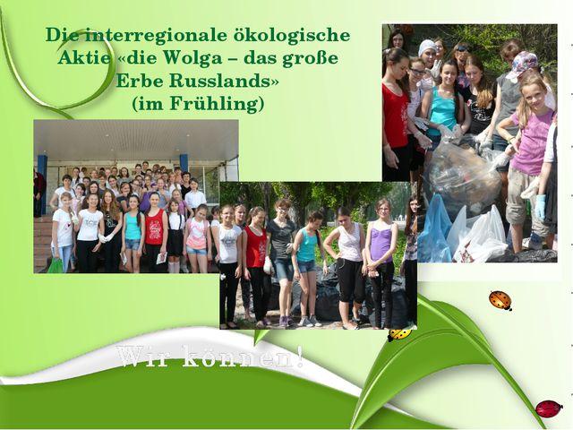 Die interregionale ökologische Aktie «die Wolga – das große Erbe Russlands» (...