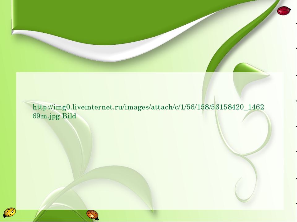 http://img0.liveinternet.ru/images/attach/c/1/56/158/56158420_146269m.jpg Bild