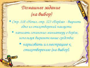 Домашнее задание (на выбор) Стр. 118 «Ночь», стр. 123 «Берёза» - выучить одно
