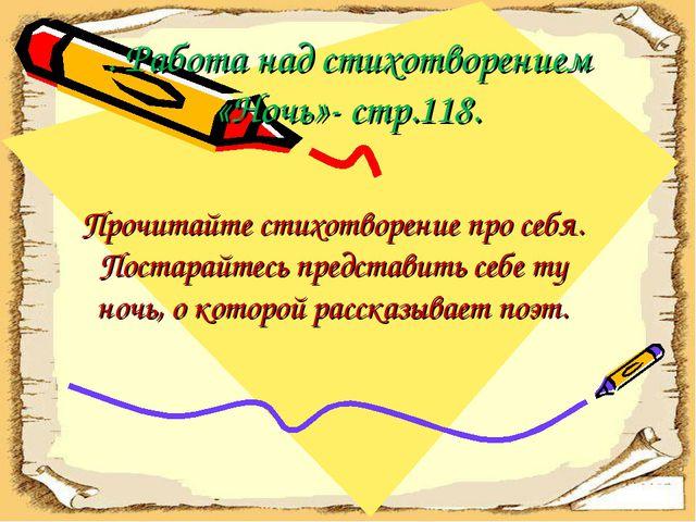 . Работа над стихотворением «Ночь»- стр.118. Прочитайте стихотворение про себ...