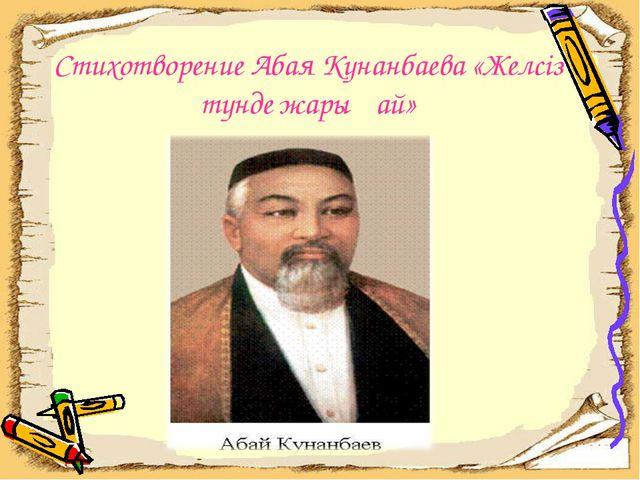 Стихотворение Абая Кунанбаева «Желсіз түнде жарық ай»