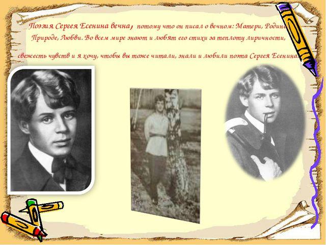 Поэзия Сергея Есенина вечна, потому что он писал о вечном: Матери, Родине, Пр...