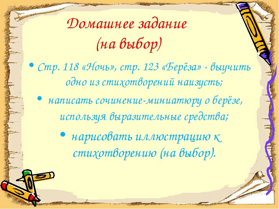 Домашнее задание (на выбор) Стр. 118 «Ночь», стр. 123 «Берёза» - выучить одно...