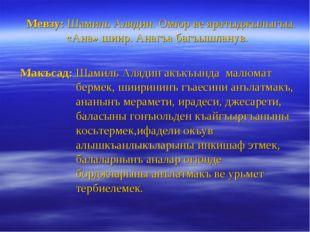 Мевзу: Шамиль Алядин. Омюр ве яратыджылыгъы.  «Ана» шиир. Анагъа багъышлану
