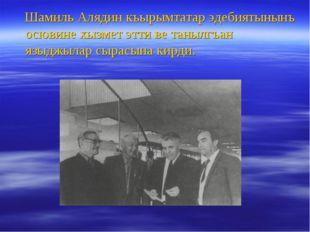 Шамиль Алядин къырымтатар эдебиятынынъ осювине хызмет этти ве танылгъан языд