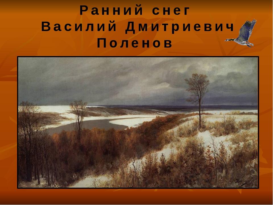 Ранний снег Василий Дмитриевич Поленов
