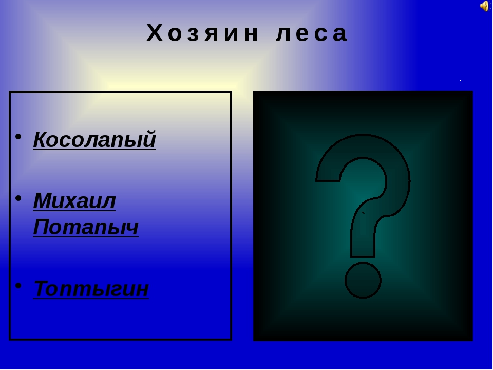 Косолапый Михаил Потапыч Топтыгин Хозяин леса `