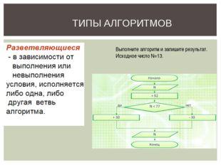 ТИПЫ АЛГОРИТМОВ Выполните алгоритм и запишите результат. Исходное число N=13.