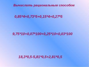 В XV веке, в Узбекистане, вблизи города Самарканда жил математик и астроном Д