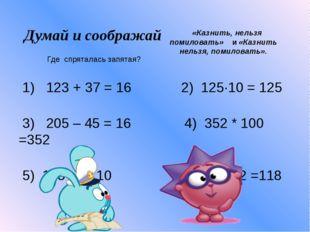 Где спряталась запятая? 1) 123 + 37 = 16 2) 125·10 = 125 3) 205 – 45 = 16 4)