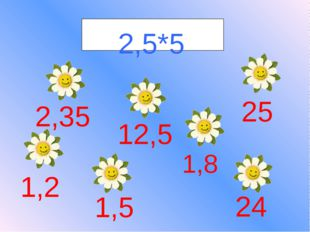 2,5*5 1,5 12,5 1,2 1,8 2,35 25 24