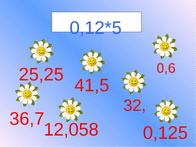 0,12*5 0,6 32, 36,7 25,25 12,058 0,125 41,5