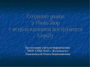 Презентация учителя информатики МОУ СОШ №10 г. Жуковского Паньженской Ольги В