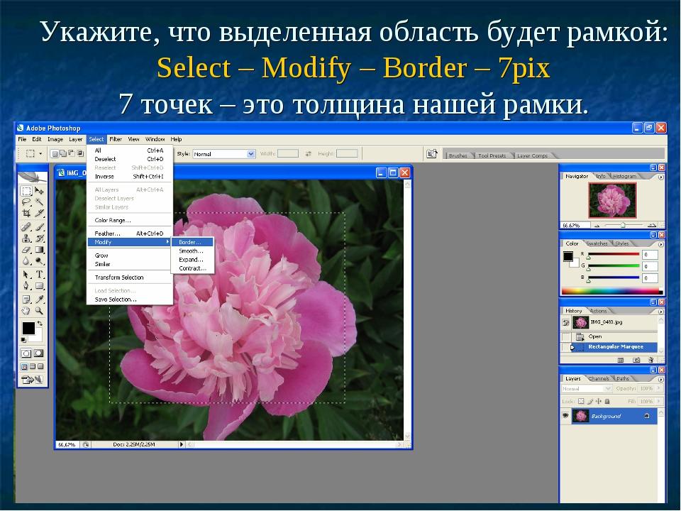 Укажите, что выделенная область будет рамкой: Select – Modify – Border – 7pix...