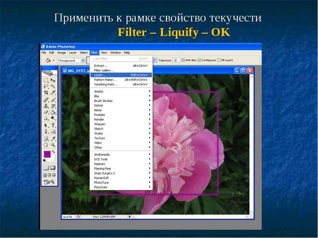 Применить к рамке свойство текучести Filter – Liquify – OK