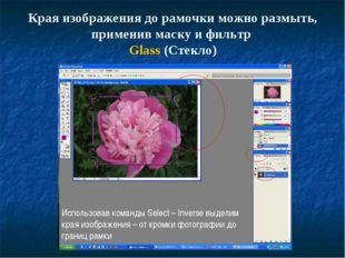 Края изображения до рамочки можно размыть, применив маску и фильтр Glass (Сте