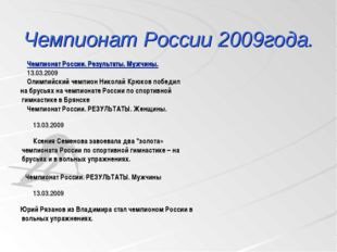 Чемпионат России 2009года. Чемпионат России. Результаты. Мужчины. 13.03.2009