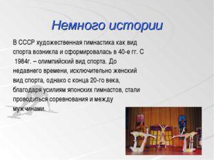 Немного истории В СССР художественная гимнастика как вид спорта возникла и сф