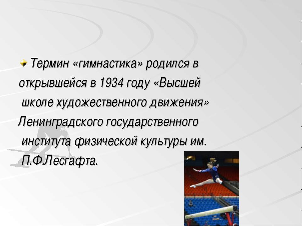 Термин «гимнастика» родился в открывшейся в 1934 году «Высшей школе художеств...