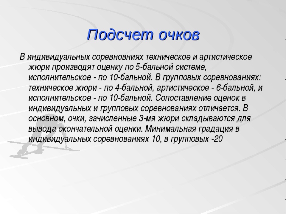 Подсчет очков В индивидуальных соревновниях техническое и артистическое жюри...