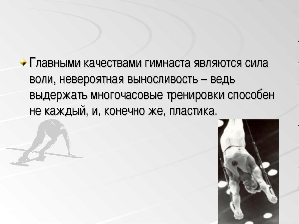 Главными качествами гимнаста являются сила воли, невероятная выносливость – в...
