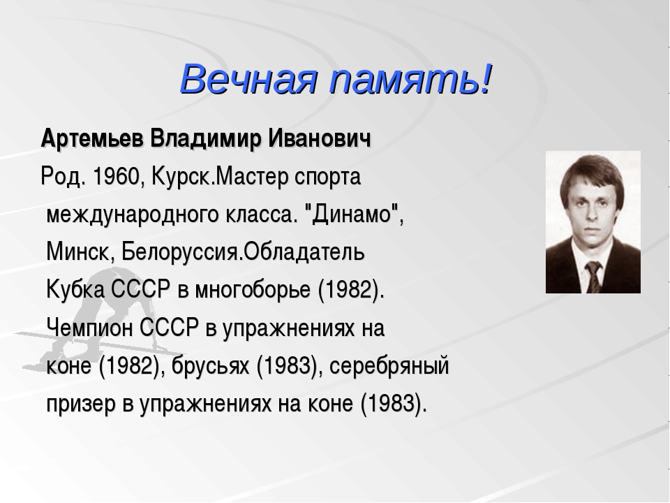 Вечная память! Артемьев Владимир Иванович Род. 1960, Курск.Мастер спорта межд...
