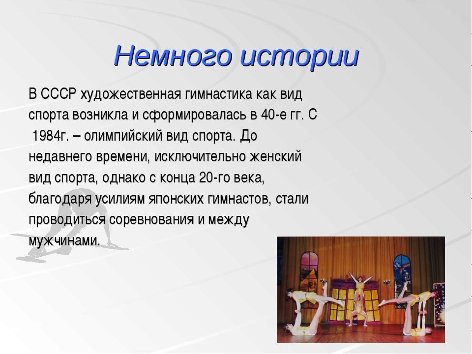 Немного истории В СССР художественная гимнастика как вид спорта возникла и сф...