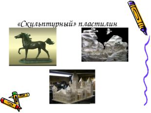 «Скульптурный» пластилин