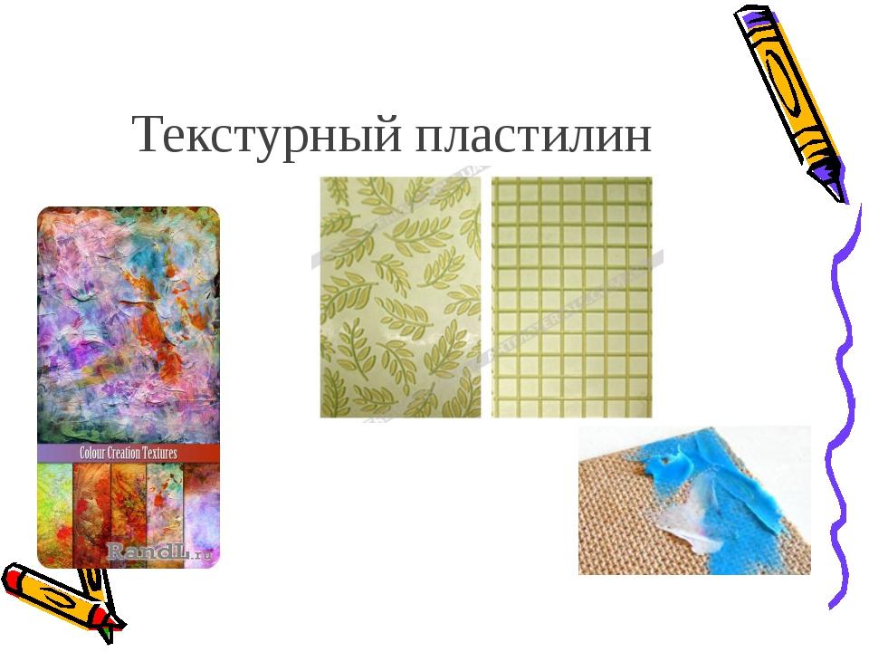 Текстурный пластилин