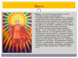 Ярило Ярила - сын (или ипостась) Велеса, он бог весеннего солнца, погибающий