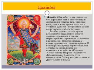 Даждьбог Дажьбог (Даждьбог) - для славян это бог, дарующий свет и тепло солн