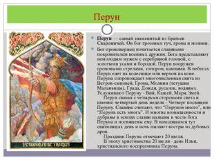 Перун Перун — самый знаменитый из братьев Сварожичей. Он бог грозовых туч, гр