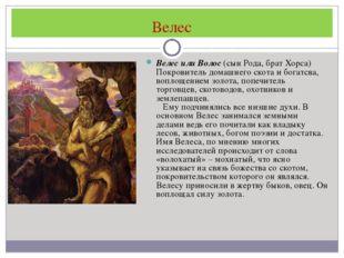 Велес Велес или Волос (сын Рода, брат Хорса) Покровитель домашнего скота и бо