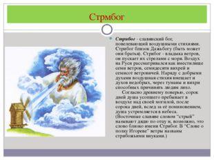 Стрмбог Стрибог - славянский бог, повелевающий воздушными стихиями. Стрибог б