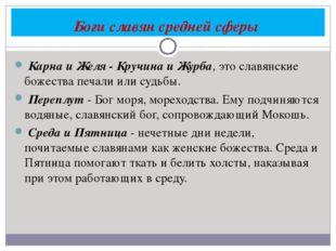 Боги славян средней сферы Карна и Желя - Кручина и Журба, это славянские бож