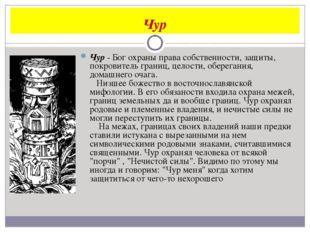 Чур Чур - Бог охраны права собственности, защиты, покровитель границ, целости