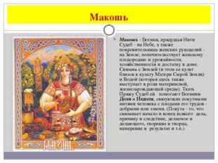 Макошь Макошь - Богиня, прядущая Нити Судеб - на Небе, а также покровительниц
