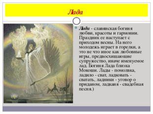 Лада Лада - славянская богиня любви, красоты и гармонии. Праздник ее наступае