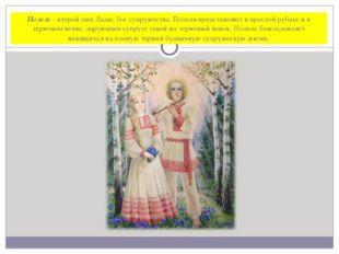 Полель - второй сын Лады, бог супружества. Полеля представляют в простой руба