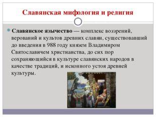 Славянская мифология и религия Славянское язычество — комплекс воззрений, вер
