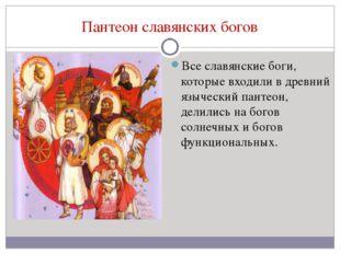 Пантеон славянских богов Все славянские боги, которые входили в древний языче