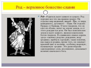 Род – верховное божество славян Род - Родитель всего живого и сущего. Род пор