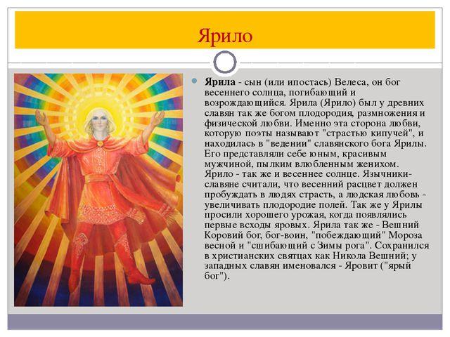 Ярило Ярила - сын (или ипостась) Велеса, он бог весеннего солнца, погибающий...