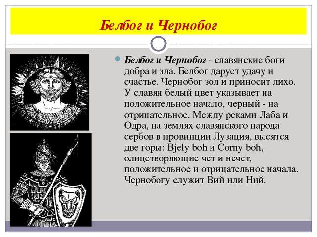 Белбог и Чернобог Белбог и Чернобог - славянские боги добра и зла. Белбог дар...