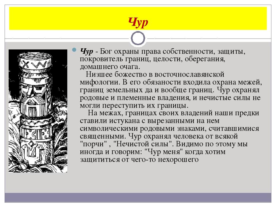 Чур Чур - Бог охраны права собственности, защиты, покровитель границ, целости...