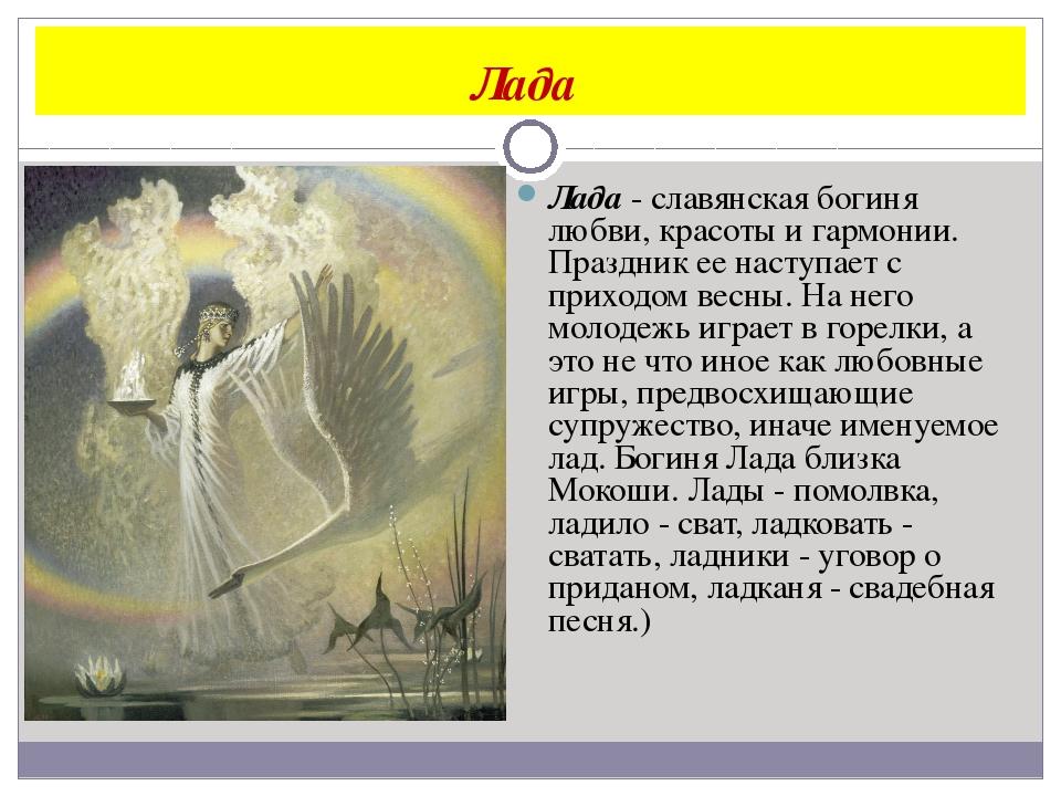 Лада Лада - славянская богиня любви, красоты и гармонии. Праздник ее наступае...