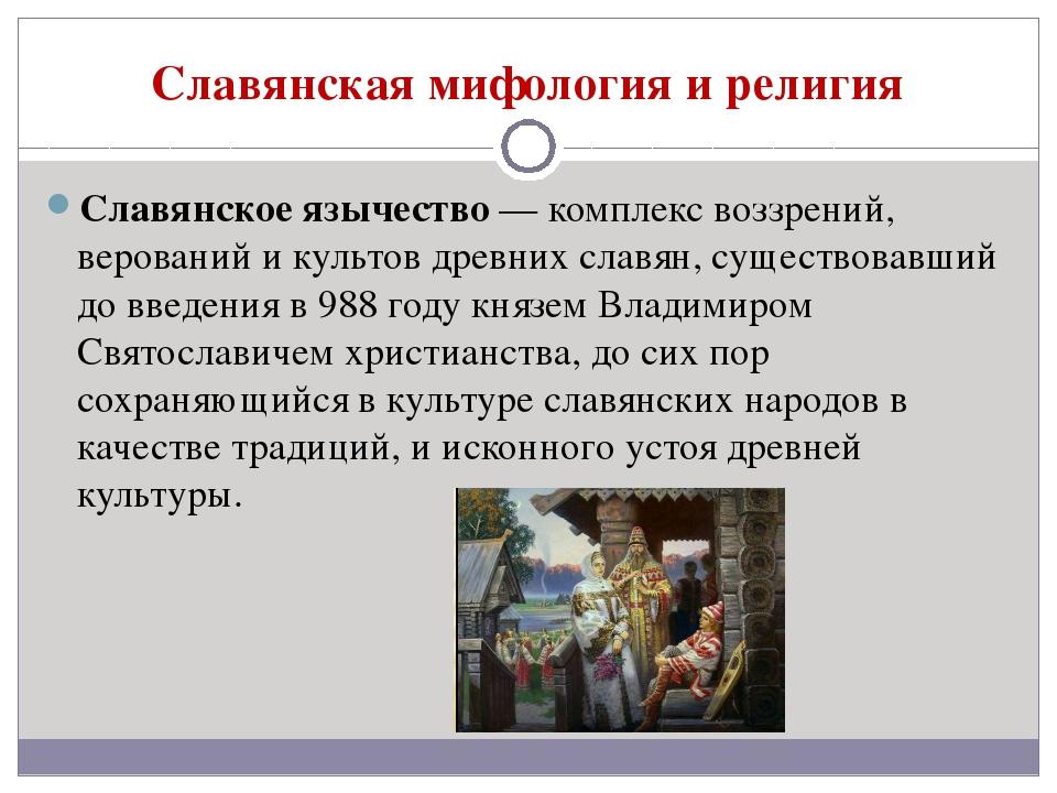 Славянская мифология и религия Славянское язычество — комплекс воззрений, вер...