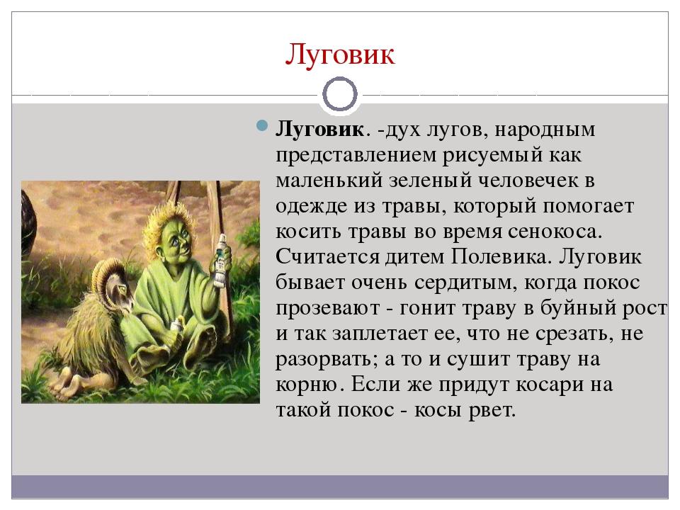 Луговик Луговик. -дух лугов, народным представлением рисуемый как маленький з...