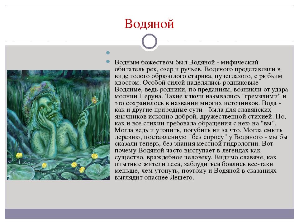 Водяной Водным божеством был Водяной - мифический обитатель рек, озер и ручье...